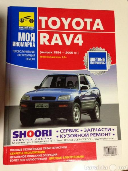 Продам Руководство по ТО и ремонту TOYOTA RAV4