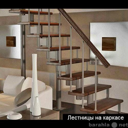 Продам Каркасные лестницы для второго этажа