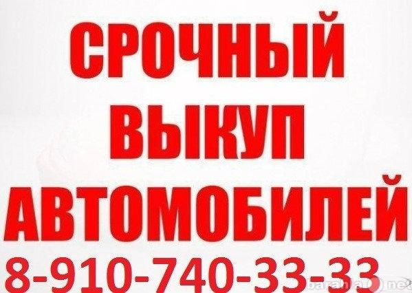 Куплю ЛЮБЫЕ АВТОМОБИЛИ 8-910-740-33-33 СРОЧНО
