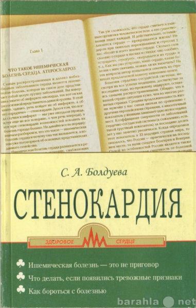Продам Стенокардия. Болдуева С.А. Книга о спосо