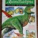 Продам Динозавры полная энциклопедия