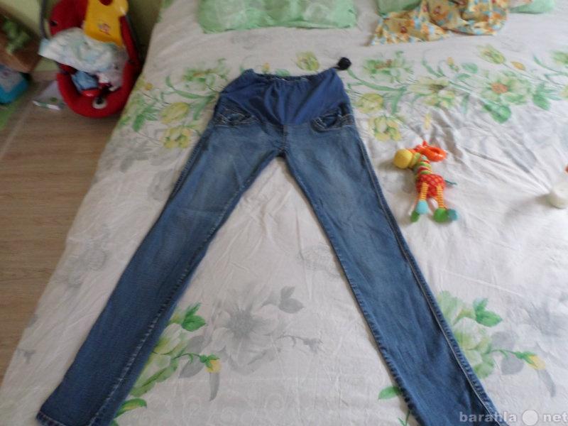 Продам р 46. джинсы для беременных(сост. новых)
