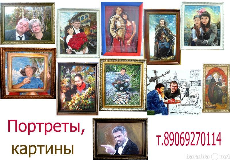 Продам ПОРТРЕТ по ФОТО, КРАСИВЫЕ КАРТИНЫ!!!!!