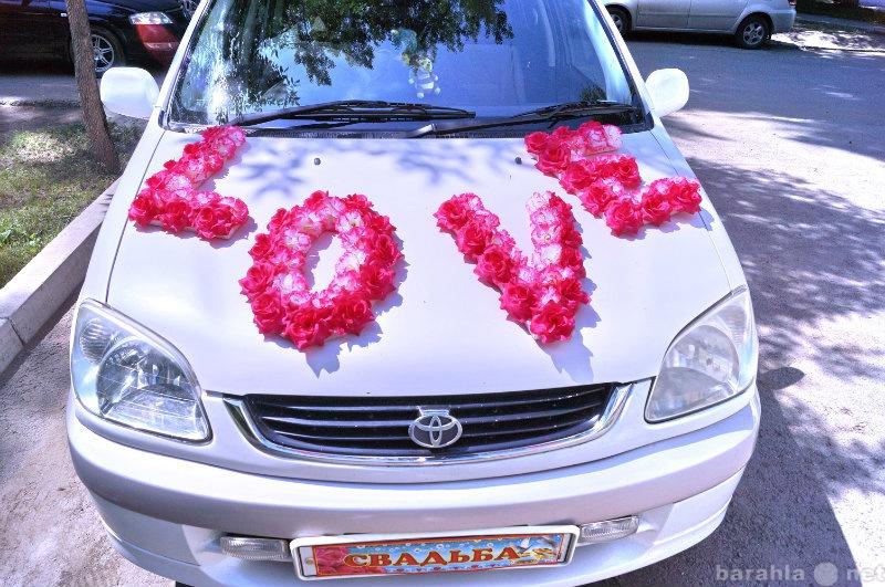Продам украшения на свадебные авто
