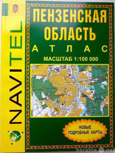 Продам Атлас Пензенская область километровка