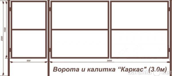 Продам: Ворота калитки + столбы готовые комплект