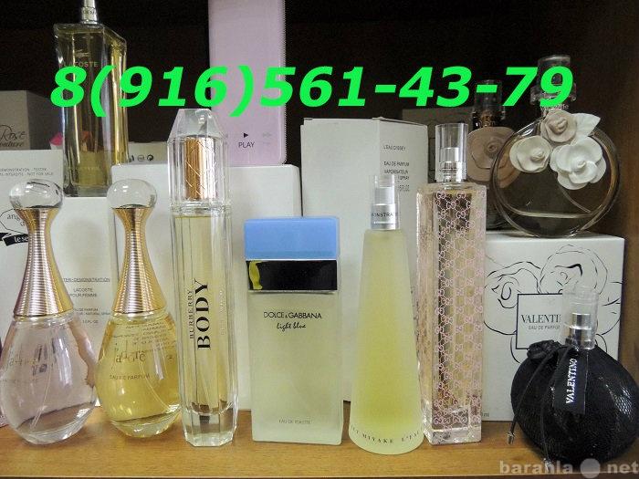 Продам оригинальную парфюмерию оптом и в розниц