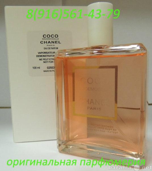 Продам оригинальную парфюмерию оптом,  розницу