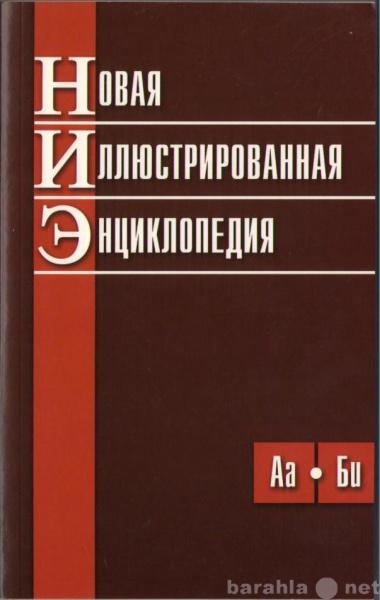 Продам: Новая иллюстрированная энциклопедия в 10