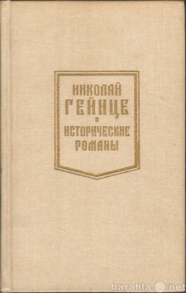 Продам: Николай Гейнце. Исторические романы. Доч