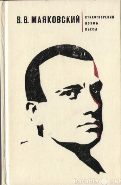 Продам: Маяковский В.В. Стихотворения, поэмы