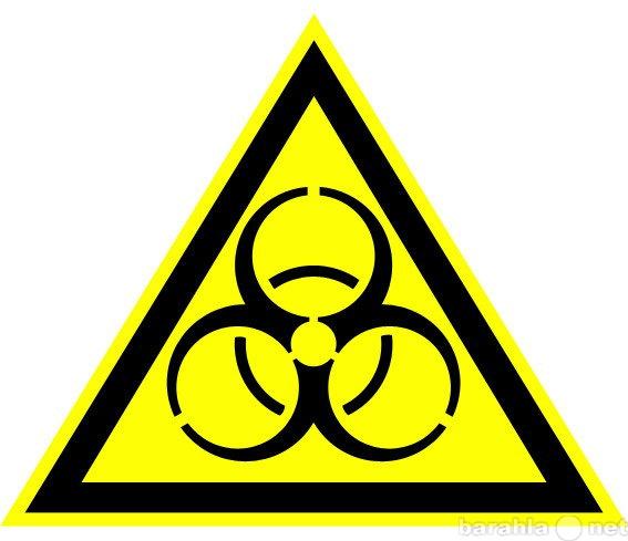 Продам Знак биологическая опасность