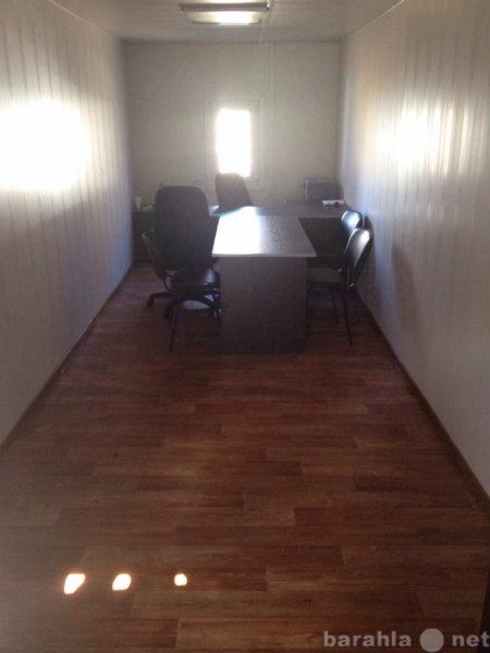 Продам бытовка-офисное помещение