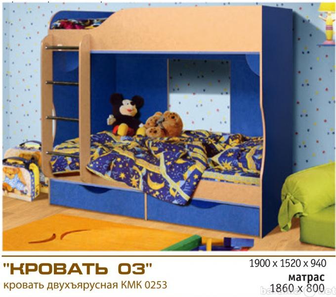 Продам Детская двухярусная кровать