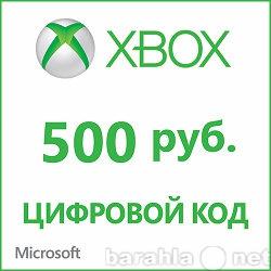 Продам Подарочная карта Xbox 1000 рублей