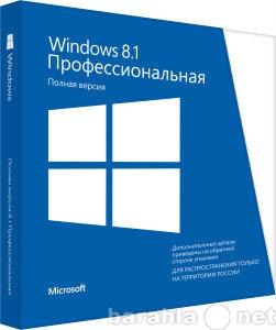 Продам Windows 8.1