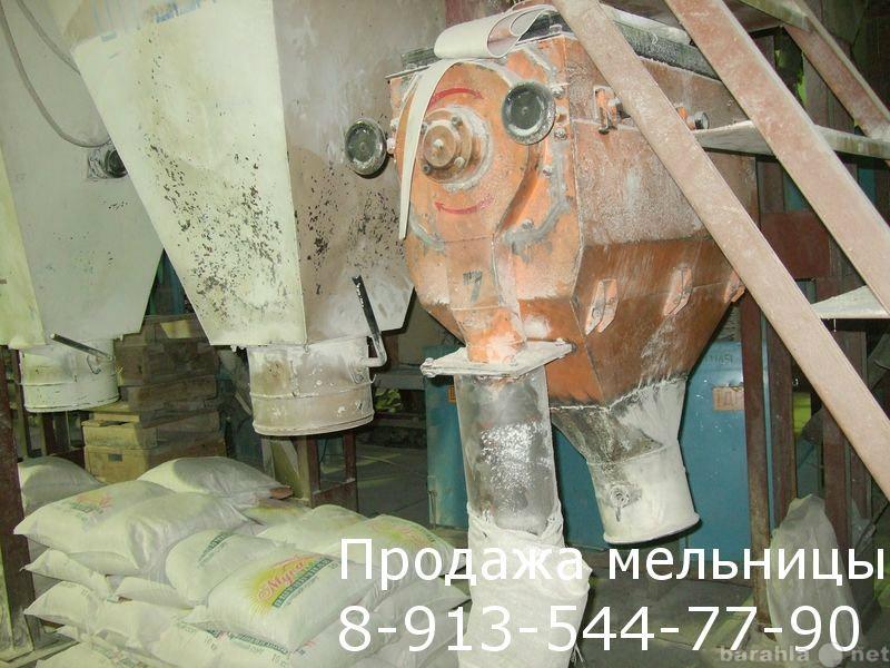 Продам Мукомольное производство