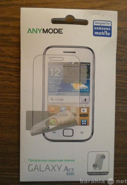 Продам Защитные пленки для смартфонов Samsung