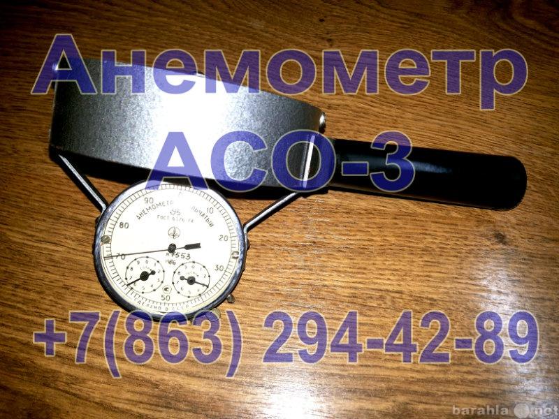 Продам Анемометр АСО-3