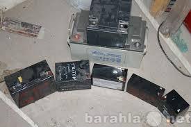 Куплю Прием б.у. аккумуляторов на лом