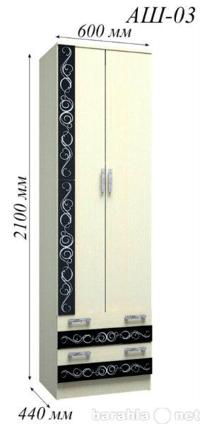Продам АШ-03 Шкаф 3-х створчатый (ВВР)