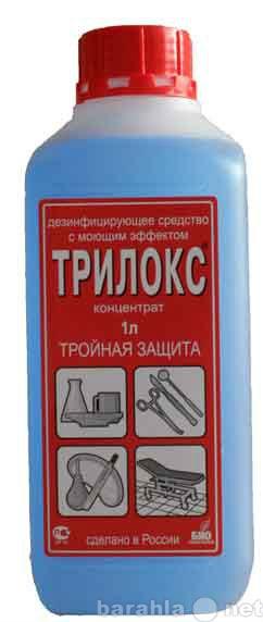 Продам: Трилокс_дезинфицирующее средство