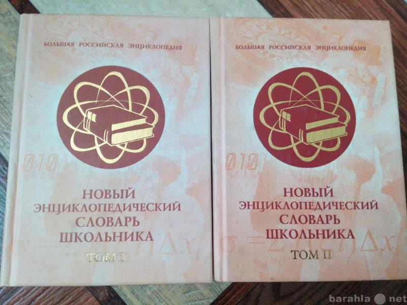 Продам: энциклопедический словарь школьника
