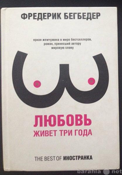 Продам Книги Фредерика Бегбедера