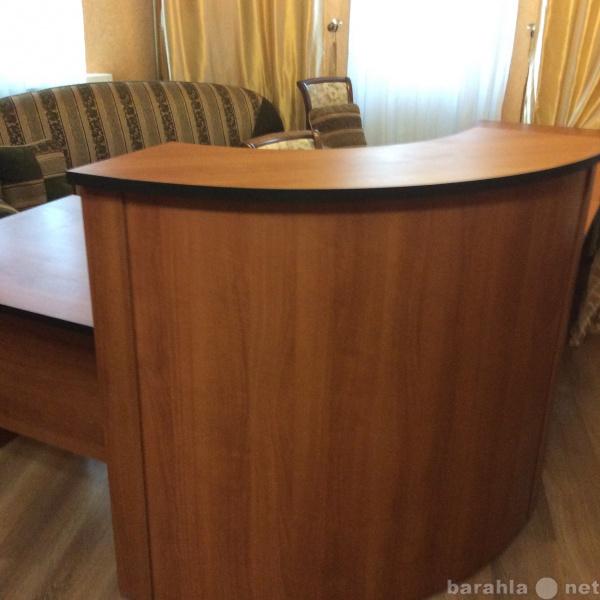 Продам офисная стойка Ресепшн, столы и тумбы