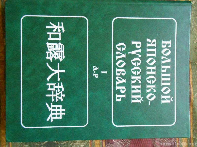 Продам: Большой японско-русский словарь (2 тома)