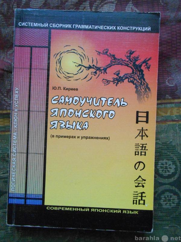 Продам: Самоучитель японского языка