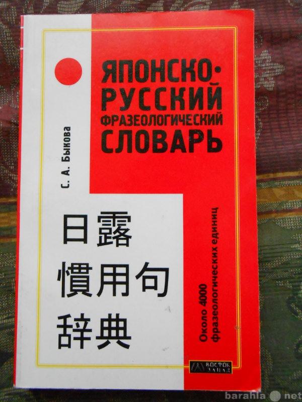 Продам: Японско-русский фразеологический словарь