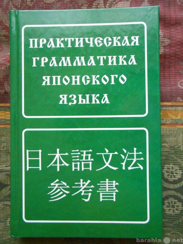 Продам Практическая грамматика японского языка.