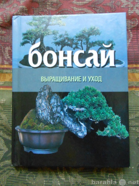 """Продам: книжечка """"Бонсай"""""""