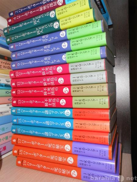 Продам Гарри Поттер на японском.