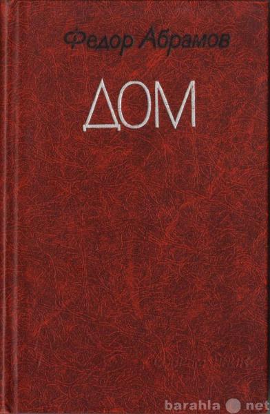 Продам: Дом. Абрамов Ф. Книга 4-я из цикла «Брат