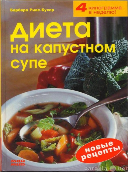 Продам: Диета на капустном супе. Барбара Риас-Бу