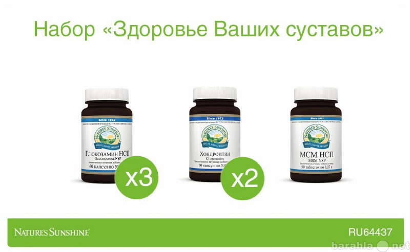 Продам Набор «Здоровье Ваших суставов»