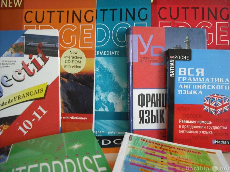 Продам: Учебники по английскому и французскому