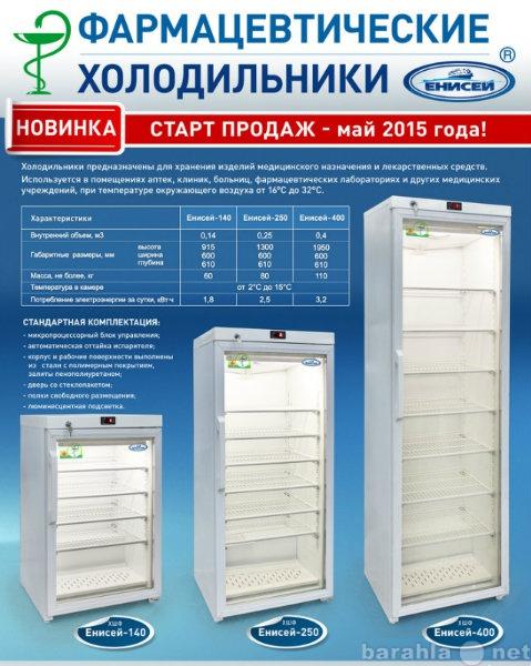 Продам Холодильник фармацевтический Енисей 140