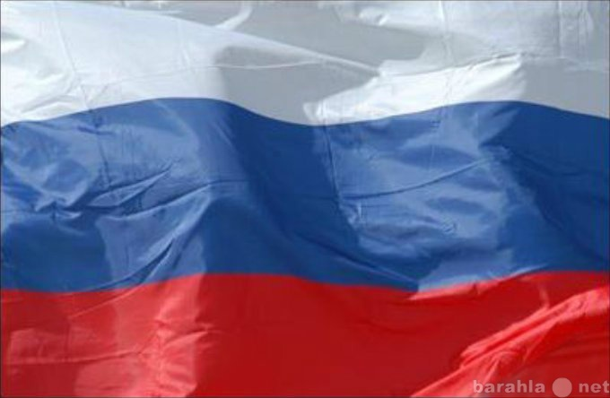 Продам Флаги РФ новые