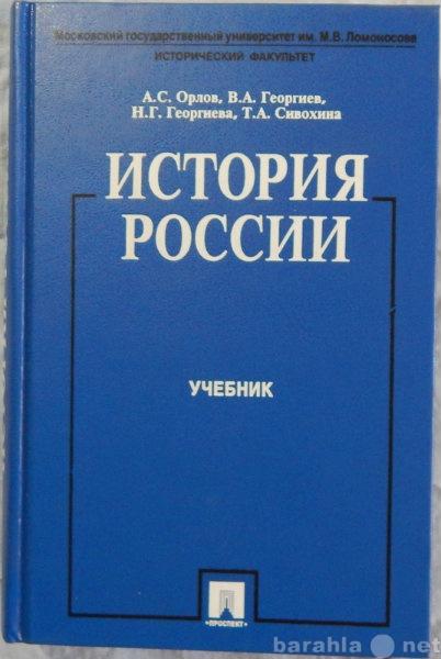 Продам История России