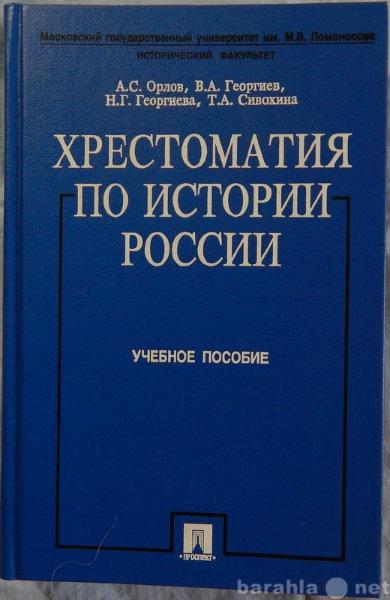 Продам Хрестоматия по истории России