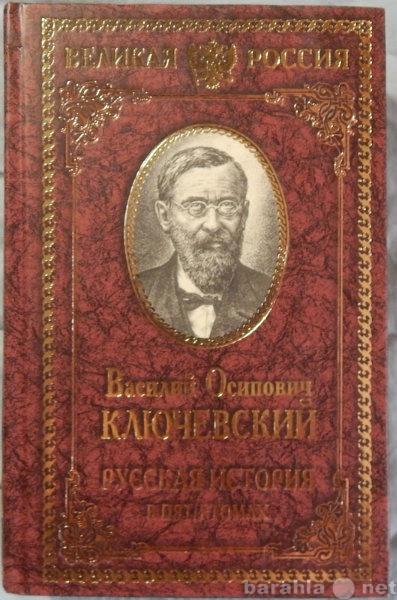 Продам В О Ключевский Русская история