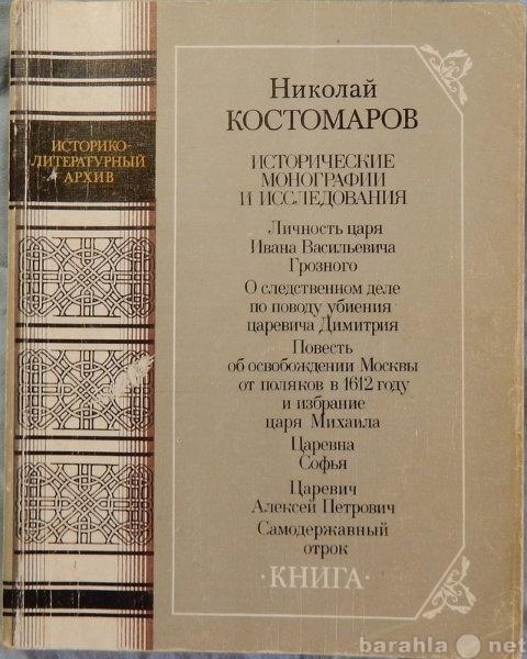 Продам Н Костомаров Исторические монографии