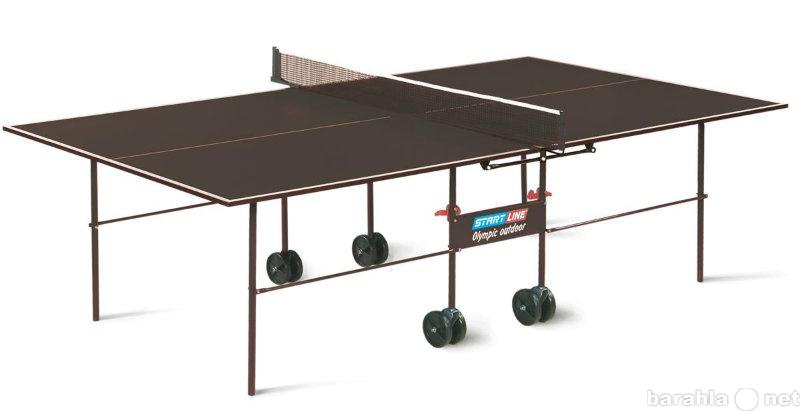 Продам Теннисный стол Olympic Outdoor