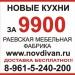 Продам Новая кухня от производителя 9900