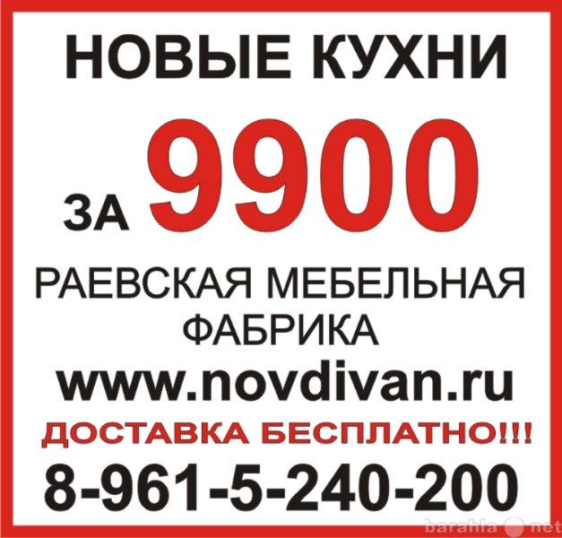 Продам: Новая кухня от производителя 9900