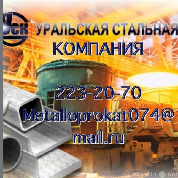 Продам Металлопрокат