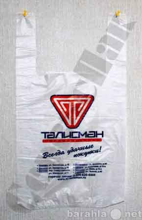 Продам: Пакеты с логотипом для супермаркетов
